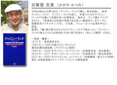profile_kagaya.jpg